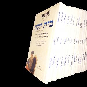 קובץ בית יוסף