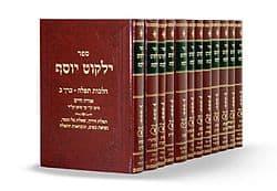 ספרי מרן הרב יצחק יוסף