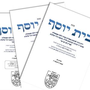 תמונה ראשית - קובץ בית יוסף המהדורה הדיגיטלית