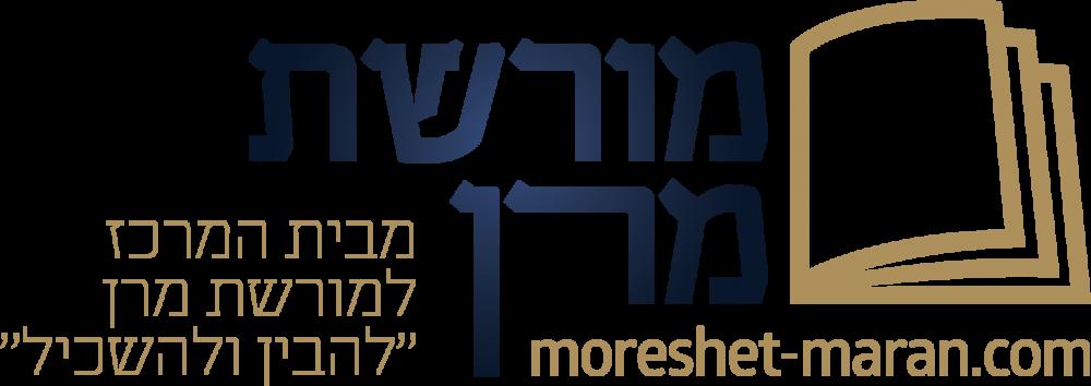 מורשת מרן - הרב עובדיה יוסף