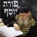 חדש: פורום תורני במורשתו של מרן הרב עובדיה יוסף!