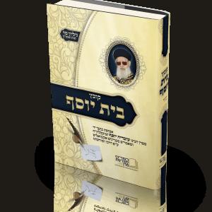 קובץ בית יוסף - מהדורה דיגיטלית