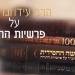 צפו: סירטון מרתק על פרשת וארא מאת הרב עידו וובר