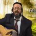 """קומזיץ – הרב עופר שמיר מארח את הרב רפאל אוחיון בסיפור אישי / תרומה תשפ""""א"""
